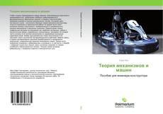 Capa do livro de Теория механизмов и машин
