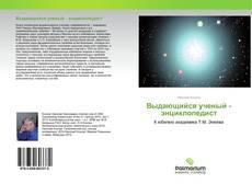 Обложка Выдающийся ученый - энциклопедист