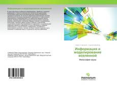 Bookcover of Информация и моделирование вселенной