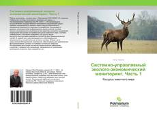 Bookcover of Системно-управляемый эколого-экономический мониторинг. Часть 1