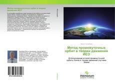 Обложка Метод промежуточных орбит в теории движения ИСЗ