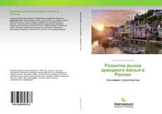 Portada del libro de Развитие рынка арендного жилья в России