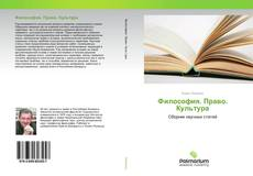 Bookcover of Философия. Право. Культура