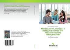 Couverture de Методология, методы и методика психолого-педагогического исследования