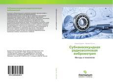 Bookcover of Субнаносекундная радиоволновая виброметрия