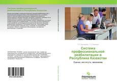 Обложка Система профессиональной реабилитации в Республике Казахстан