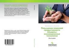 Copertina di Повышение семенной продуктивности люцерны: инновационные технологии