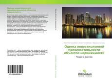 Bookcover of Оценка инвестиционной привлекательности объектов недвижимости
