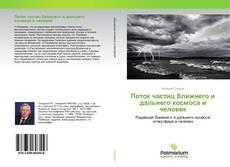 Bookcover of Поток частиц ближнего и дальнего космоса и человек