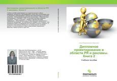 Buchcover von Дипломное проектирование в области PR и рекламы. Книга 2