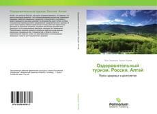 Bookcover of Оздоровительный туризм. Россия. Алтай