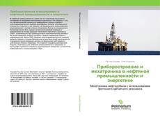 Capa do livro de Приборостроение и мехатроника в нефтяной промышленности и энергетике