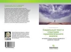 Bookcover of Сакральный текст в структурах герменевтического анализа