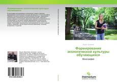 Bookcover of Формирование экологической культуры обучающихся