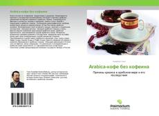 Bookcover of Arabica-кофе без кофеина