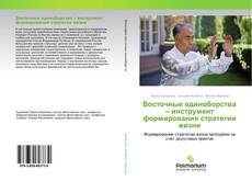 Capa do livro de Восточные единоборства – инструмент формирования стратегии жизни