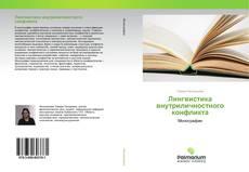 Bookcover of Лингвистика внутриличностного конфликта