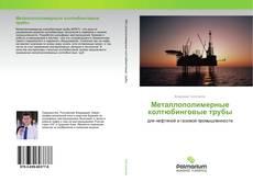 Bookcover of Металлополимерные колтюбинговые трубы