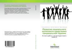 Обложка Развитие социального интеллекта средствами танцевальной терапии