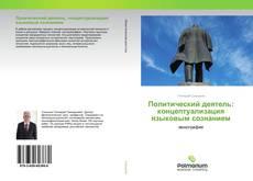 Bookcover of Политический деятель: концептуализация языковым сознанием