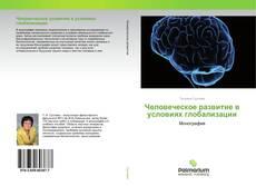 Capa do livro de Человеческое развитие в условиях глобализации