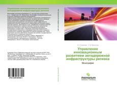 Bookcover of Управление инновационным развитием автодорожной инфраструктуры региона