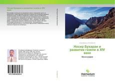 Bookcover of Носир Бухараи и развитие газели в ХIV веке