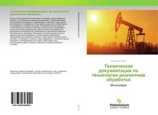 Обложка Техническая документация по технологии реагентной обработки
