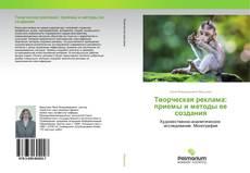 Buchcover von Творческая реклама: приемы и методы ее создания
