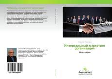 Couverture de Интернальный маркетинг организаций