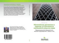 Capa do livro de Нелинейная динамика в задачах устойчивости нелинейно-упругих сред