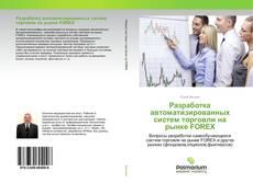 Разработка автоматизированных систем торговли на рынке FOREX kitap kapağı