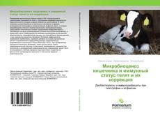Portada del libro de Микробиоценоз кишечника и иммунный статус телят и их коррекция
