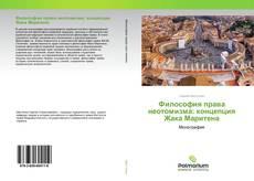 Copertina di Философия права неотомизма: концепция Жака Маритена