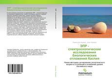Portada del libro de ЭПР - спектроскопические исследования биологических отложений Каспия