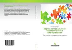 Обложка Карты регионального стратегического планирования