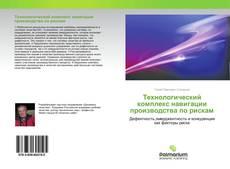 Capa do livro de Технологический комплекс навигации производства по рискам