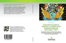 Bookcover of Социокультурные идеалы и глобальная художественная культура. Том I