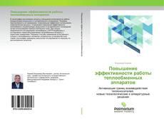 Bookcover of Повышение эффективности работы теплообменных аппаратов