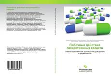 Bookcover of Побочные действия лекарственных средств