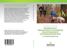 Bookcover of Особенности привлечения к уголовной ответственности несовершеннолетних