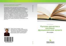 Обложка Русское причастие в системно-функциональном аспекте