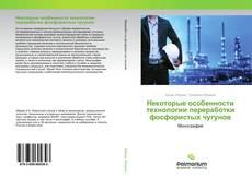 Portada del libro de Некоторые особенности технологии переработки фосфористых чугунов