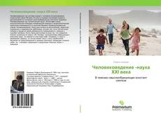 Bookcover of Человековедение -наука XXI века