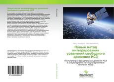 Bookcover of Новый метод интегрирования уравнений свободного движения ИСЗ