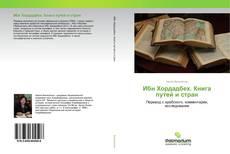Обложка Ибн Хордадбех. Книга путей и стран