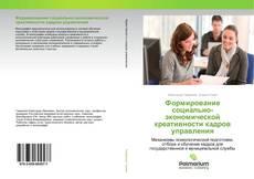 Buchcover von Формирование социально-экономической креативности кадров управления