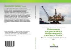 """Buchcover von Применение дистанционного геофизического комплекса """"Поиск"""""""