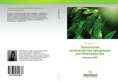 Обложка Технология производства продукции растениеводства