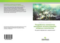 Bookcover of Разработка элементов методики использования опорных конспектов